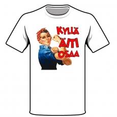 T-PAITA - KYLLÄ ÄITI OSAA